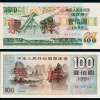 1990年、1991年中华人民共和国国库券壹佰圆样票各一枚