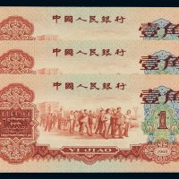 1960年第三版人民币红壹角三枚连号