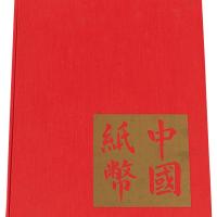 1970年美国出版发行《中国纸币》精装本一册