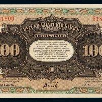 1917年俄国铁路债券100卢布一枚
