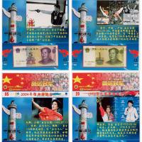 中国奥运金牌冠军生日纪念钞票专集一部