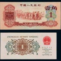 1960年第三版人民币红壹角、背绿壹角各一枚