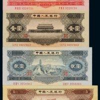 1953第二版人民币红壹圆、贰圆各一枚;1956年黑壹圆、伍圆各一枚
