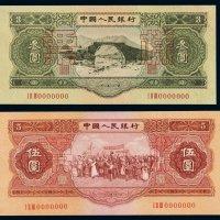 1953年第二版人民币叁圆、伍圆样票各一枚