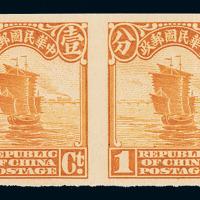 ★★1923-1933年北京二版帆船邮票1分无齿横双连