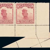 ★1923-1933年北京二版帆船邮票5分横双连