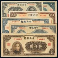 民国时期中央银行法币券六枚