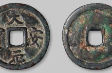 古越南钱币将于25日在朵云轩拍卖