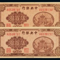 民国三十四年中央银行百城版法币券伍百圆二枚连号