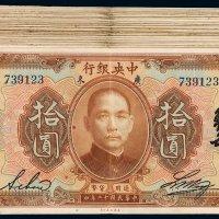 民国十二年中央银行美钞版银元兑换券拾圆一百枚
