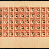 ★1939-1940年香港中华版孙中山像无齿邮票5元五十枚全张