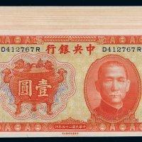 民国二十五年中央银行中华书局版法币券壹圆九枚