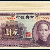 民国三十年中央银行中华书局版法币券贰圆二十枚