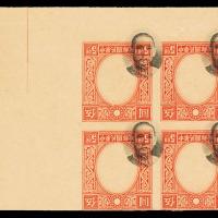★1939-1940年香港中华版孙中山像无齿邮票5元四方连