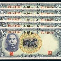 民国三十年中央银行德纳罗版法币券贰圆五枚连号