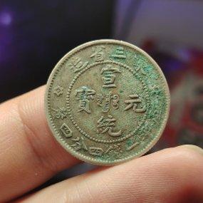 东三省宣统一钱四分四厘交易价格