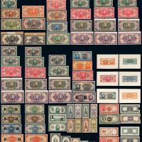 民国时期中央银行银元兑换券样票专题收藏集一部