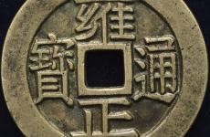 缘何钟情于古钱币拍卖?