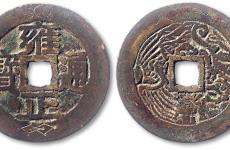 古钱币拍卖扎堆,价格屡创纪录