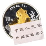 1998年中国北京国际钱币博览会熊猫加字纪念银币一枚