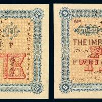 光绪二十四年中国通商银行京平足银银两票伍两样票一枚