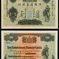 民国三年中国通商银行财神像上海通用银元票拾元样票一枚