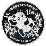1991年中国熊猫金币发行十周年纪念十元银币一枚