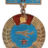 1951年毛主席像中国人民解放军空运大队解放西藏纪念章一枚