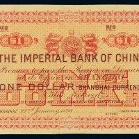 光绪二十四年中国通商银行上海通用银两票壹两反面样票一枚