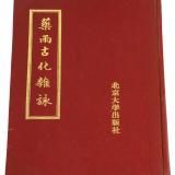 1988年方若著《药雨古化杂咏》一册