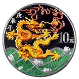 2000年庚辰年彩龙生肖银币一枚