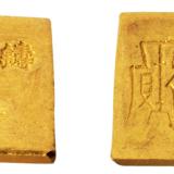 民国时期中央造币厂古布厂徽一两厂条一枚