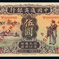 民国二十一年中国通商银行财神像银元票汉口伍圆样票一枚
