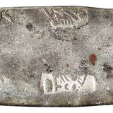 """1837年-1858年日本""""保""""字银条一枚"""