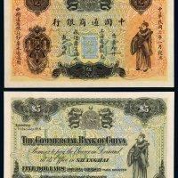 民国三年中国通商银行财神像上海通用银元票伍元样票一枚