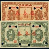 民国十七年西北银行改陕西省银行银元票壹圆、伍圆样票各一枚