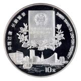 1996年香港回归祖国第二组纪念银币一枚