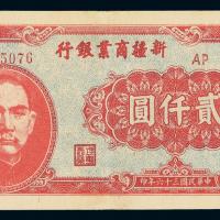 民国三十六年新疆商业银行贰仟圆纸币一枚