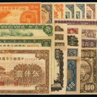 民国二十七年至三十三年中国联合准备银行不同面额纸币一组三十六枚