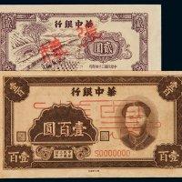 民国三十四年华中银行纸币贰圆、毛泽东像壹百圆样票各一枚