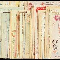 民国时期银行及钱庄支票、本票、汇票、存折收藏集一册