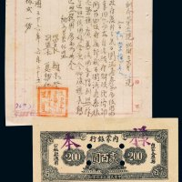 民国三十六年内蒙银行贰百圆正、反单面印刷样票各一枚