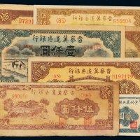 民国时期晋察冀边区银行纸币一组七枚