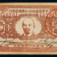 1934年中华苏维埃共和国国家银行纸币壹圆一枚