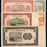 民国三十七年关东银行纸币壹圆、伍圆、拾圆、伍拾圆、壹百圆全套五枚