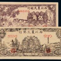 民国二十九年西北农民银行伍角、三十七年纸币壹万圆各一枚