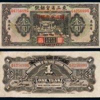 大同元年(1932年)东三省官银号国币券壹圆加盖满洲中央银行改造券一枚