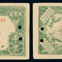 民国三十五年陕甘宁边区银行兑换券伍万圆本票正、反单面印刷样票各一枚