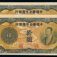 民国时期中国联合准备银行纸币拾圆二枚同组号
