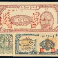 民国三十七年中州农民银行纸币贰圆、壹佰圆正、反单面印刷样票各一枚